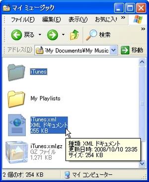 iPhoneTouchSyncHack_01.jpg