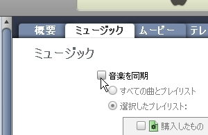 iPhoneTouchSyncHack_04.jpg