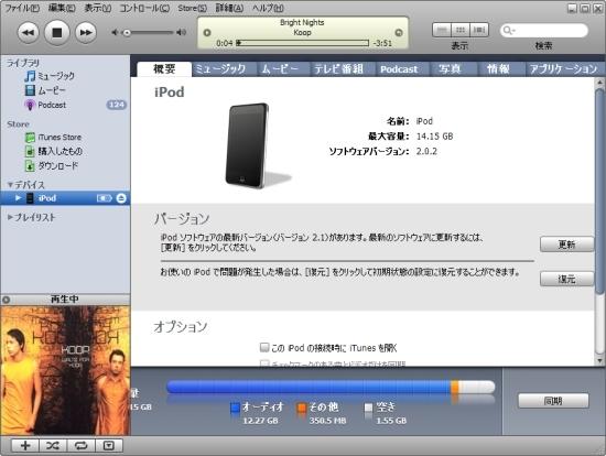 iPhoneTouchSyncHack_05.jpg