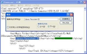iPhoneTouchSyncHack_06.jpg