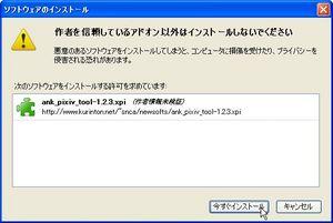 AnkPixivToolRDF_04.jpg