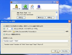 AnkPixivTool_03.jpg