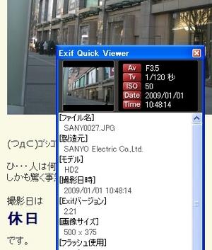 ExifViewerAndIrfanViewPlugin_01.jpg