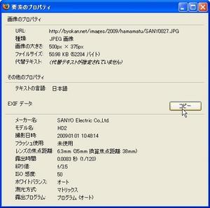 ExifViewerAndIrfanViewPlugin_02.jpg
