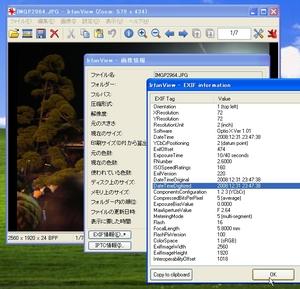 ExifViewerAndIrfanViewPlugin_03.jpg