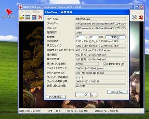ExifViewerAndIrfanViewPlugin_05.jpg