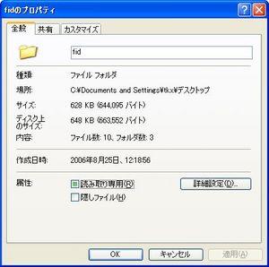 FileSecPatch_01.jpg