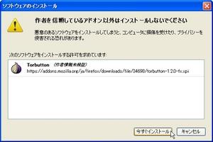 FirefoxTorBundle_02.jpg