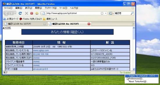 FirefoxTorBundle_04.jpg