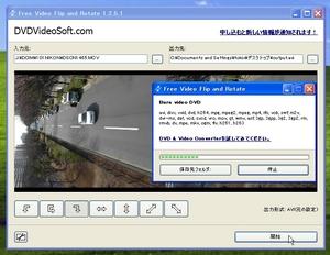 FreeVideoFlipAndRotate_03.jpg