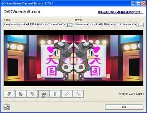 FreeVideoFlipAndRotate_05.jpg