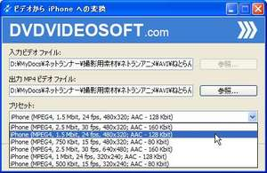 FreeVideotoiPhoneConverter_02.jpg
