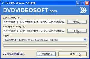 FreeVideotoiPhoneConverter_03.jpg