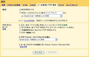 GMailIMAP_01.jpg
