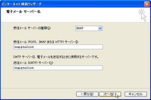 GMailIMAP_04.jpg