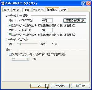 GMailIMAP_06.jpg