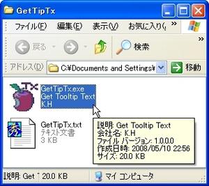 GetTipTx_01.jpg