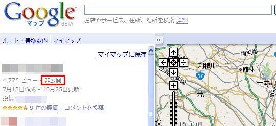 GoogleMapPrivate_01.jpg