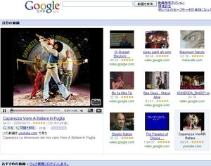GoogleVideoOpened_01.jpg