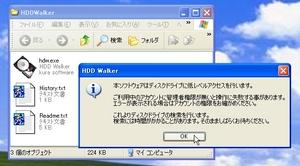 HDDWalker_01.jpg
