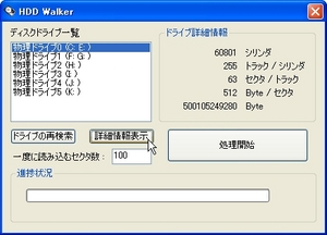 HDDWalker_02.jpg