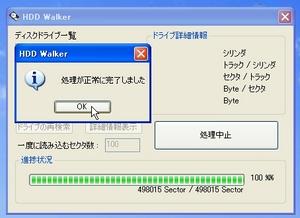 HDDWalker_03.jpg