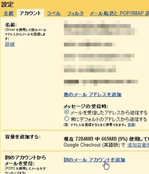 HotmailPOP3atGMail_01.jpg