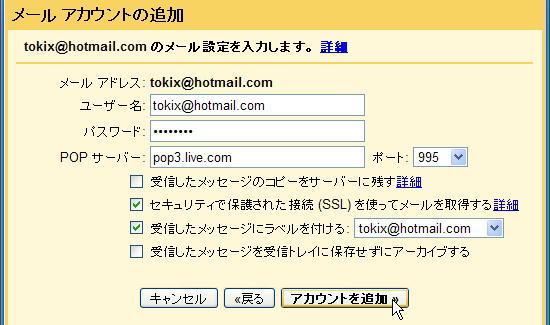 HotmailPOP3atGMail_03.jpg