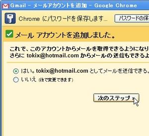HotmailPOP3atGMail_04.jpg