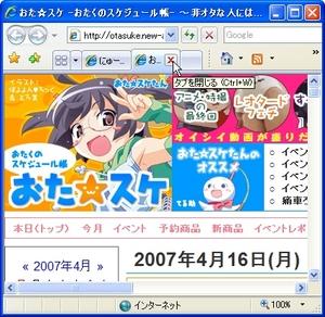 IE7OpenLastClosedTab_02.jpg