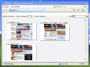 IE7OpenLastClosedTab_05.jpg