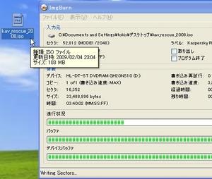 KasperskyRescueCD_02.jpg