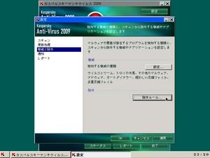 KasperskyRescueCD_05.jpg