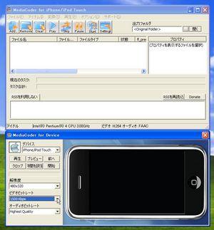 MediaCoderForiPhoneiPodTouch_02.jpg