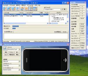 MediaCoderForiPhoneiPodTouch_04.jpg
