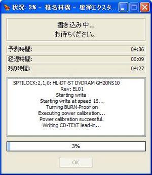 MusicFile2AudioCD_05.jpg