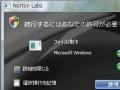 NortonUACTool_00.jpg