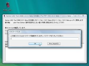 NortonUACTool_02.jpg