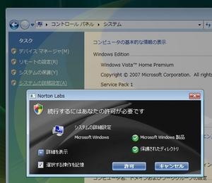 NortonUACTool_03.jpg