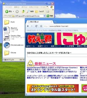 PortableGoogleChrome_01.jpg