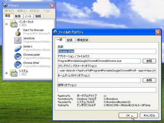 PortableGoogleChrome_04.jpg