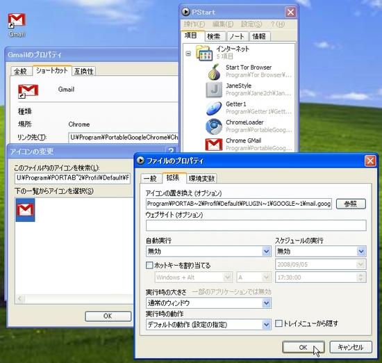 PortableGoogleChrome_06.jpg