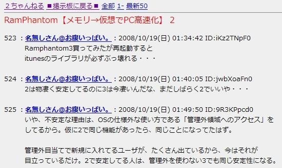 RamPhantomiTunes_01.jpg