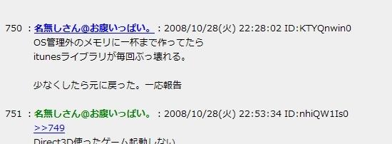 RamPhantomiTunes_02.jpg