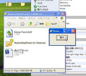 RemoveDeadTracks_03.jpg