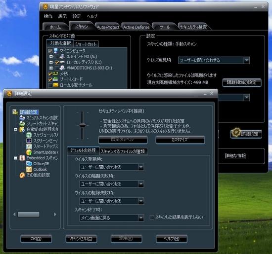 RisingAntiVirusJPN_07.jpg