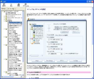 RisingAntiVirusJPN_08.jpg