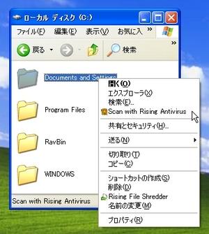 RisingAntivirus_06.jpg