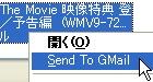 SendToGMail_00.jpg