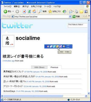 SocialIME_06.jpg